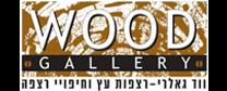 wood gallery – פרקטים, דקים, שטיחים ו- pvc